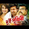 Dui Prithibi | দুই পৃথিবী | Shakib Khan | Apu Biswas | Ahana | Misa Sawdagar | Bangla Full Movie