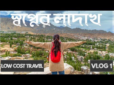 লাদাখে আমার প্রথম দিন!! LADAKH Travel VLOG:1😍 Low cost tour in India for MINIMUM BUDGET TRAVELER.