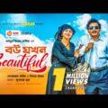 Bou Jokhon Beautiful | বউ যখন বিউটিফুল | Bangla Natok | Mosharraf Karim | Nishat | New Natok 2020