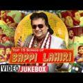 Top 15 Songs of Bappi Lahiri | Bengali Movie Songs Video Jukebox | বাপ্পি লাহিড়ী