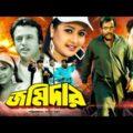 Jomidar | জমিদার | Dipjol | Purnima | Riaz | Rubel | Shimla | Misha Shawdagor | Bangla Full Movie