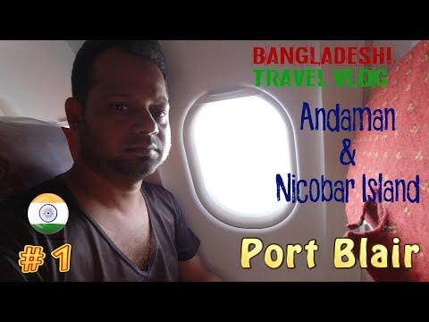 First BANGLADESHI Travel Vlog on #Andaman Island | Andaman Tour | 4k | Ep -1 | Port Blair