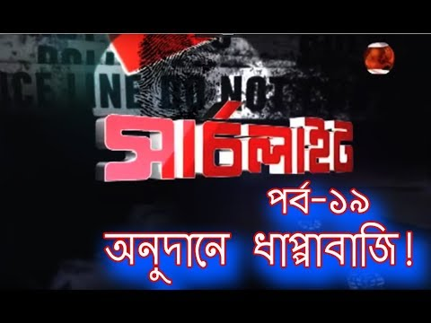 SEARCHLIGHT// EP 19 //Onudan Dhappabaji ! //  (Channel24) / Crime investigation (Bangla).