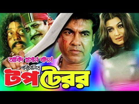 TOP TERROR (টপ টেরর) Super hit Bangla Full Movie | Manna | Eka | DipjoL | Full HD Bangladeshi Movie