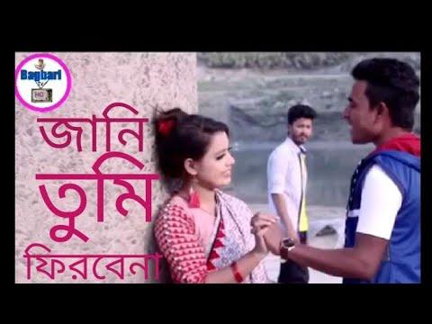 Jani  Tumi Firbena  জানি তুমি ফিরবেনা  Bangla Music Video 2021