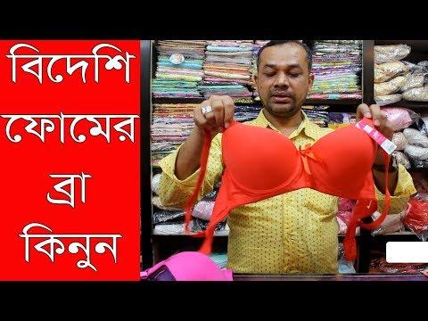 Foam Bra Price In Bangladesh