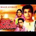 Maan Aviman   মান অভিমান   Bengali Movie   Anil Chatterjee, Sumitra