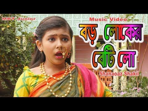 Boro Loker Beti Lo | বড়  লোকের বেটি লো | Bangla Music Video 2020 | Shanaoaz Shakil | Mbt Junior