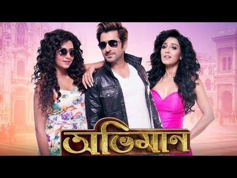 Abhimaan Full Movie HD | Jeet | Sayantika Banerjee | Subhasree Ganguly | 1080p HD Bangla Movie