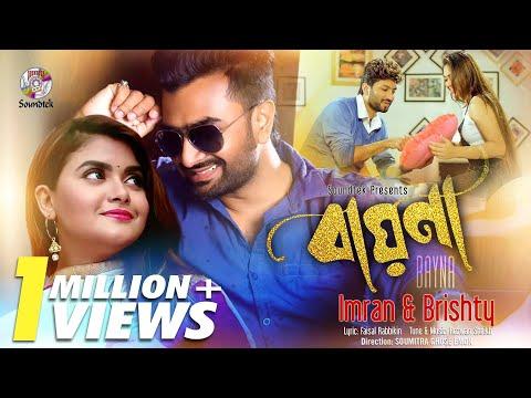 Bayna | বায়না | Imran | Bristy | Pritom | Alongkar | Official Music Video | Bangla New Song 2020