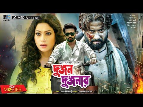 Dujon Dujonar | দুজন দুজনার | Shakib Khan | Popy | Razib | Bangla Full Movie