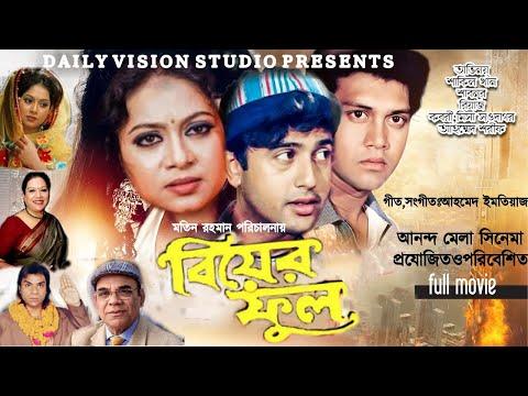 Biyer Full | বিয়ের ফুল | Shakil Khan, Shabnur, Riaz | Bangla Full Movie