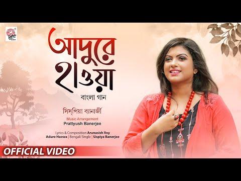 Adure Haowa | Official Video | Sispiya | Arunasish | Prattyush | Bangla Gaan
