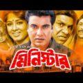 Minister   মিনিস্টার   Manna   Moushumi   ATM Shamsuzzaman   Kazi Hayat   Misa   Bangla Full Movie
