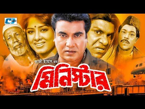 Minister | মিনিস্টার | Manna | Moushumi | ATM Shamsuzzaman | Kazi Hayat | Misa | Bangla Full Movie