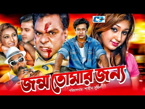 Jonmo Tomar Jonno | জন্য তোমার জন্য | Bangla Full Movie | Shakib Khan | Apu Biswas | Misha Sawdagor