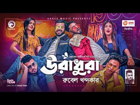Uradhura | উরাধুরা | Rubel Khandokar | Bangla New Song 2020 | Official Music Video