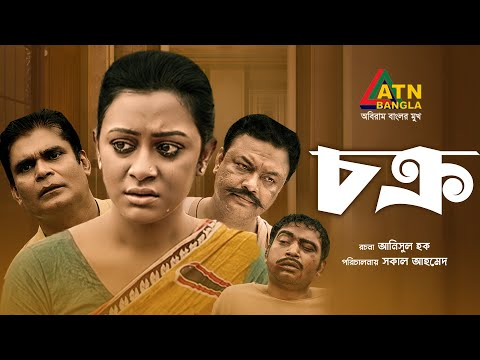 Chokro | চক্র | Mousumi Biswas | Pran Roy | Putul | Bangla Natok 2020 | ATN Bangla Natok