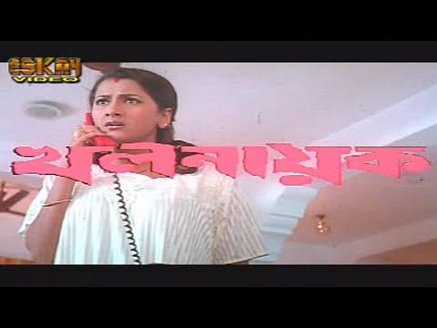 Khalnayak Bangla Full Movie
