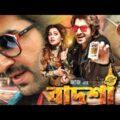 Don Badsha Full Movie HD   KOLKATA BANGLA ACTION MOVIE   JEET & NUSRAT FARIA