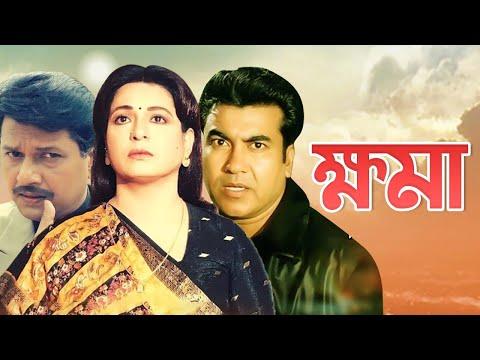 ক্ষমা | Khoma | Shabana | Alamgir | Manna | Aruna Biswas | Bangla full movie | 3star Entertainment