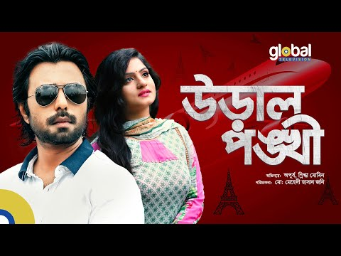 Uralponkhi | উড়ালপঙ্খী | Ziaul Faruq Apurba, Snigdha Momin | New Bangla Natok | Global TV Online