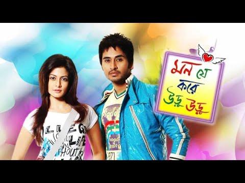 Mon Je Kore Uru Uru | Bengali Full HD Movie | Hiran Chatterjee, Koyel Mallick | RAFi Error