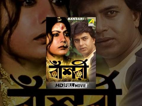 Bansari | বাঁশরি  | Bengali Full Movie | Mithun Chakraborty, Sumitra Mukherjee