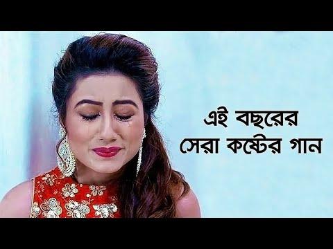 খুব কষ্টের একটি বাংলা গান | Bangla Koster Gan | Best Sad Song 2020 | Sad Music | Rakib Official
