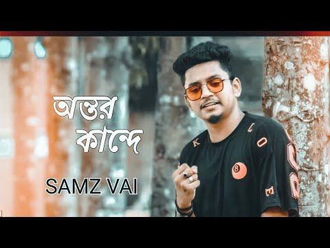 #অন্তরকাদে #samzvai অন্তর কান্দে | Ontor Kande | samz vai | Bangla Music Video 2021 | New Song 2021