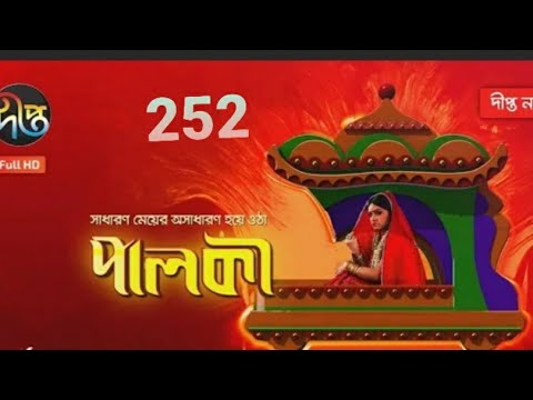 Palki 252 Bangla Natok Serial New 252