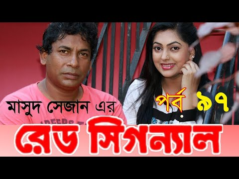 Bangla Natok 2020 | রেড সিগনাল  | Part 97 | Ft Mosarraf Karim,AKM Hasan, Nipun