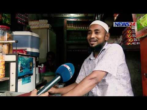 Bangla Crime Investigation Program Undercover News 24 Ep 23 হোটেল রেস্তোরায় মরা মুরগী