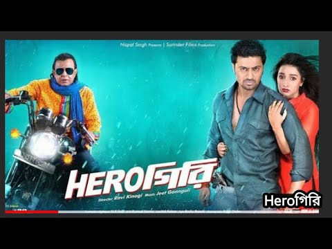 Herogiri   হিরোগিরি  Full Movie | New Bangla Action Movies | Deb