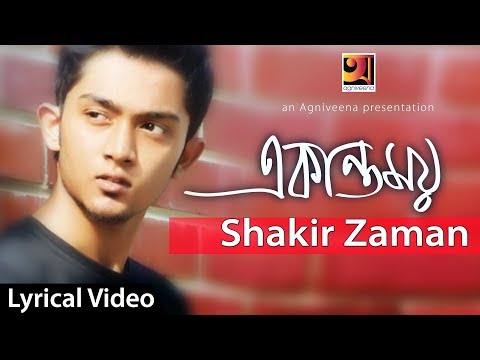 New Bangla Song 2017   Ekantomoy   Shakir Zaman   Official Lyrical Video