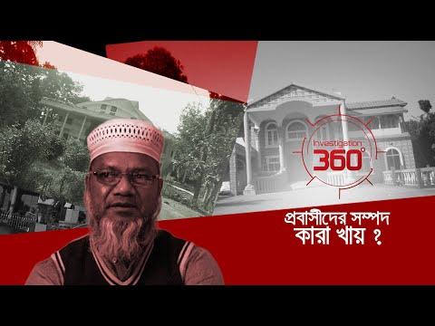 প্রবাসীদের সম্পদ কারা খায়? | Investigation 360 Degree | EP 271