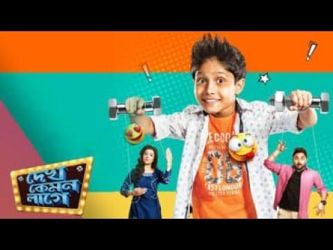 Dekh Kemon Lage (2017) | Bengali Full Movie | Soham Hhakrabarty, Subhasree Ganguly, Avik Hhangdar