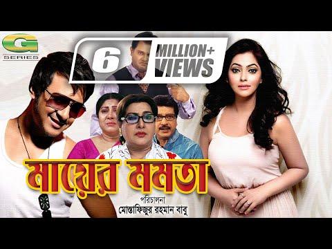 Mayer Momota | মায়ের মমতা | Emon | Nipun | Sucharita | Bangla Full Movie | @G Series Bangla Movies