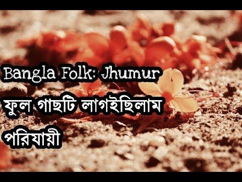 Phulgachhti Lagaichhilam (Official Music Video) || Bangla Folk || Porijayi || Prothom Khoshra