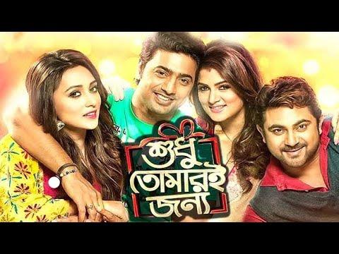 Shudhu Tomari Jonyo (শুধু তোমারই জন্য) Full HD Kolkata Bangla Movie | Soham, Srabanti Dev, Mim Other