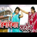 বরিশাইল্যা সতীন | জীবন বদলে দেয়া একটি শর্টফিল্ম – ২০২০ | bangla natok – 2020 | nahin tv