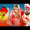 Lal Card   লাল কার্ড   Akhomo Hasan   Farzana Rikta   Juel Hasan   Bangla Natok 2020