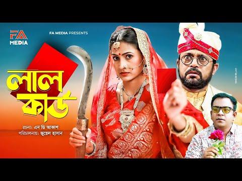 Lal Card | লাল কার্ড | Akhomo Hasan | Farzana Rikta | Juel Hasan | Bangla Natok 2020