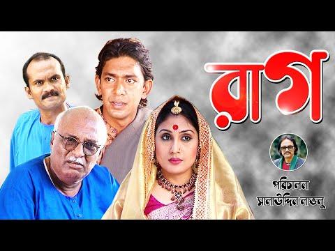 Rag | রাগ | Chanchal Chowdhury | Bonna Mirza | Amirul Haque Chowdhury | Comedy Bangla Natok