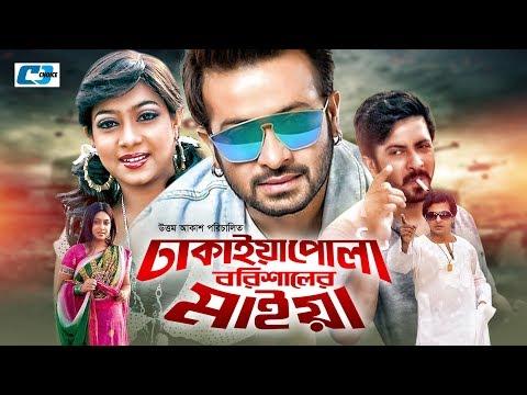 Dhakaiya Pola Borishaler Maiya | Bangla Full Movie | Shakib Khan | Shabnur | Humaiun Foridi | Nasrin