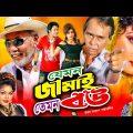 Jemon Jamai Temon Bou | Emon | Silvi | Humayun Faridi | A.T.M. Shamsuzzaman | Bangla Full Movie