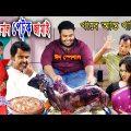 অরজিনাল পেটুক জামাই | Petuk Jamai | পেটুক জামাই | natok | onudhabon | nandini | Bangla Natok