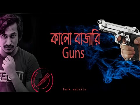 Dark Web | কালোবাজারি বন্দুক | ১ম পর্ব | Investigation | Bangladesh ict team