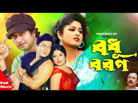 Bodhu Boron | বধূ বরন | Amin Khan | Moushumi | Ferdous | Bangla Full Movie @EYE Vision