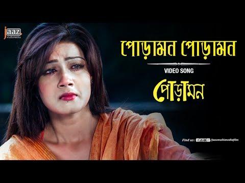 Poramon Poramon Video Song | Mahiya Mahi | Symon | Nancy | Poramon Bengali Film 2013